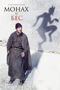 Чернець та біс (2016)