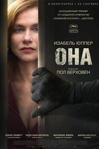 Вона (2016)