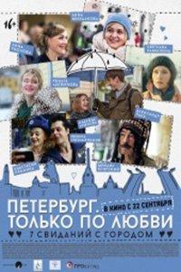 Петербург. Тільки по любові (2016)