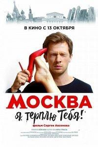 Москва, я терплю тебе (2016)