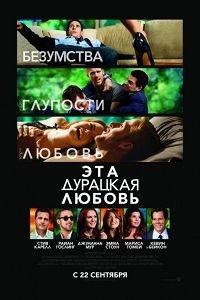 Це безглузде кохання (2011)