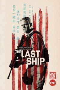Останній корабель (3 сезон) (2016)