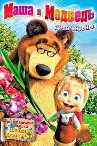 Маша і Ведмідь. Нові серії (2016)