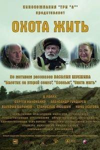 Охота жити (2014)