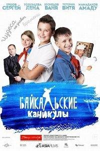 Байкальські канікули (2016)