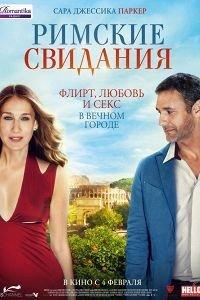 Римські побачення (2016)