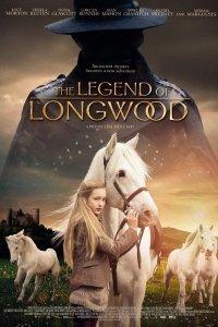 Легенда Лонгвуда (2015)