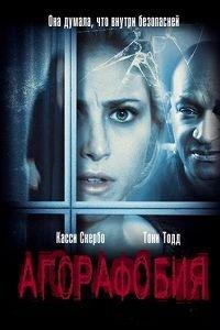 Агорафобія (2015)