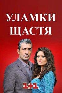 Уламки щастя (3 сезон)