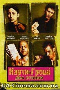 Карти, гроші, два ствола (1998)