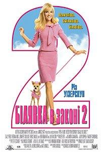 Білявка в законі 2 (2003)