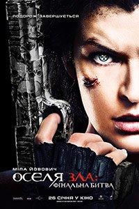 Оселя зла: Фінальна битва (2017)