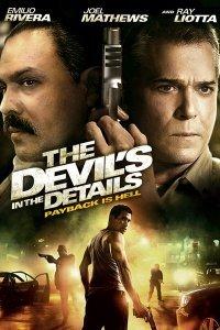 Диявол в деталях (2013)