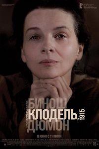 Камілла Клодель, 1915 (2013)