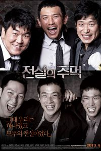 Кулак легенди (2013)
