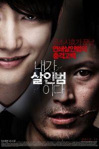 Визнання вбивці (2012)