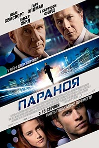 Параноя (2013)