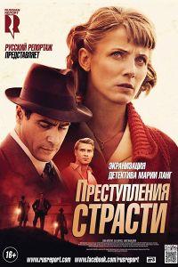 Брешуть не тільки вбивці (2013)