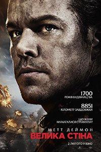 Велика стіна (2017)