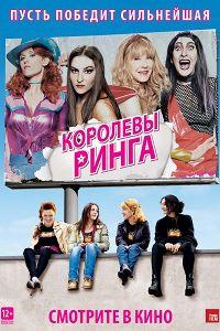 Королеви рингу (2013)