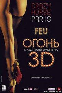 Вогонь Крістіана Лубутена 3D (2013)