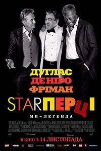 Starперці (2013)