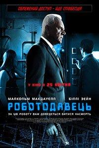 Роботодавець (2013)