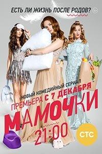 Матусі (1 сезон)