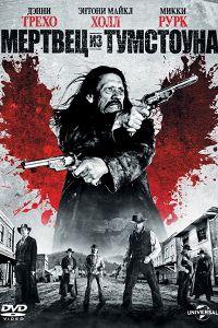 Мрець з Тумстоуна (2013)