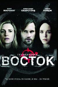 Угрупування «Схід» (2013)