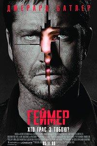 Геймер / Гравець (2009)