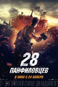 Двадцять вісім панфіловців (2016)