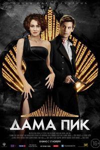 Дама Пік (2016)