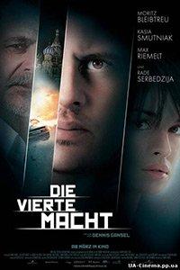 Четверта влада (2012)