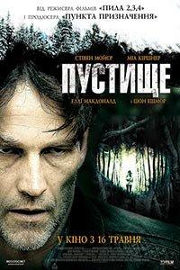 Пустище (2013)