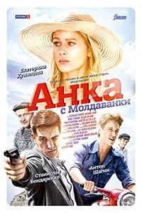 Анка з Молдаванки (2015)