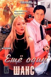 Ще один шанс (2008)