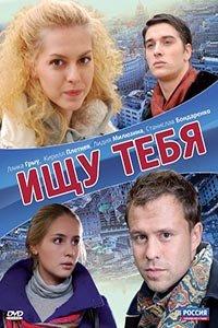 Шукаю тебе (2010)