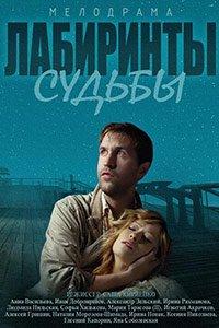 Лабіринти долі (2014)
