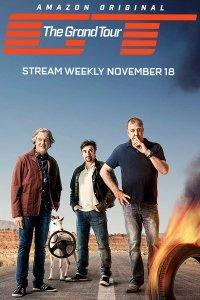 Гранд тур (1 сезон) (2016)