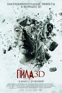 Пила 7 (2010)