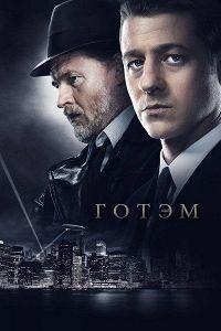 Готем (1 сезон)