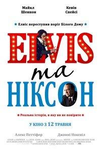 Елвіс і Ніксон (2016)