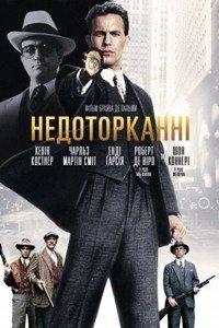 Недоторканні (1987)