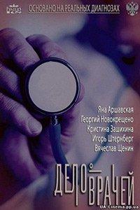 Справа лікарів (2013)