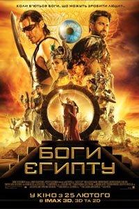 Боги Єгипту (2016)