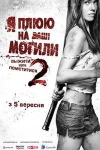Я плюю на ваші могили 2 (2013)