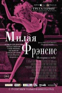 Мила Френсіс (2013)