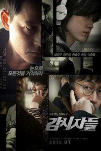 Стеження (2013)