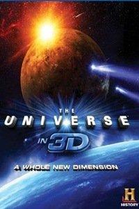 Наш Всесвіт 3D (2013)